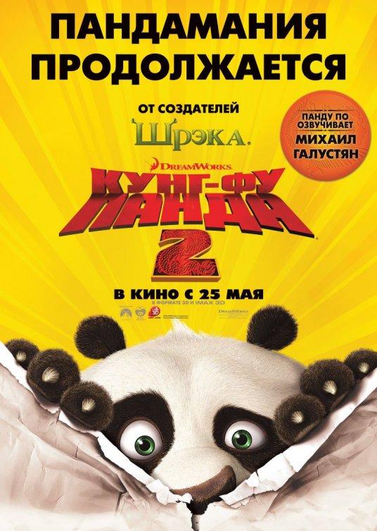 Movie Review: KUNG FU PANDA 2. | Demon\'s Resume