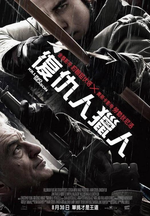 Killing Season (2013)