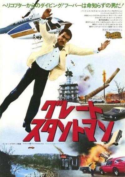 027a Hooper (1978) Japanese Poster